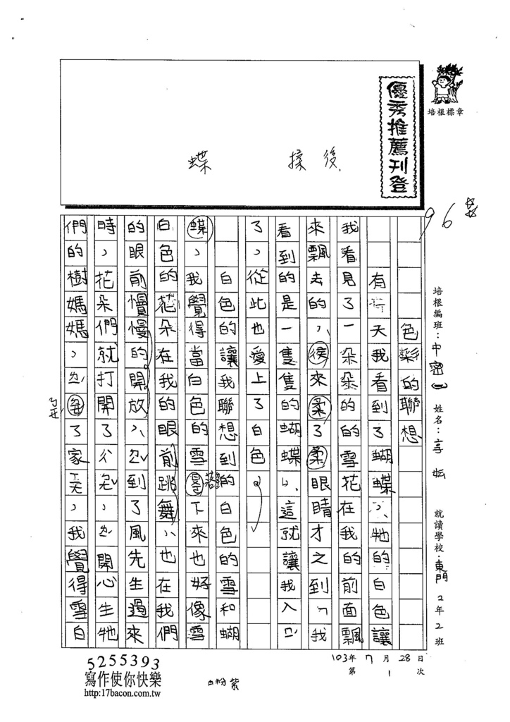 103TMW201謝享妘 (1)