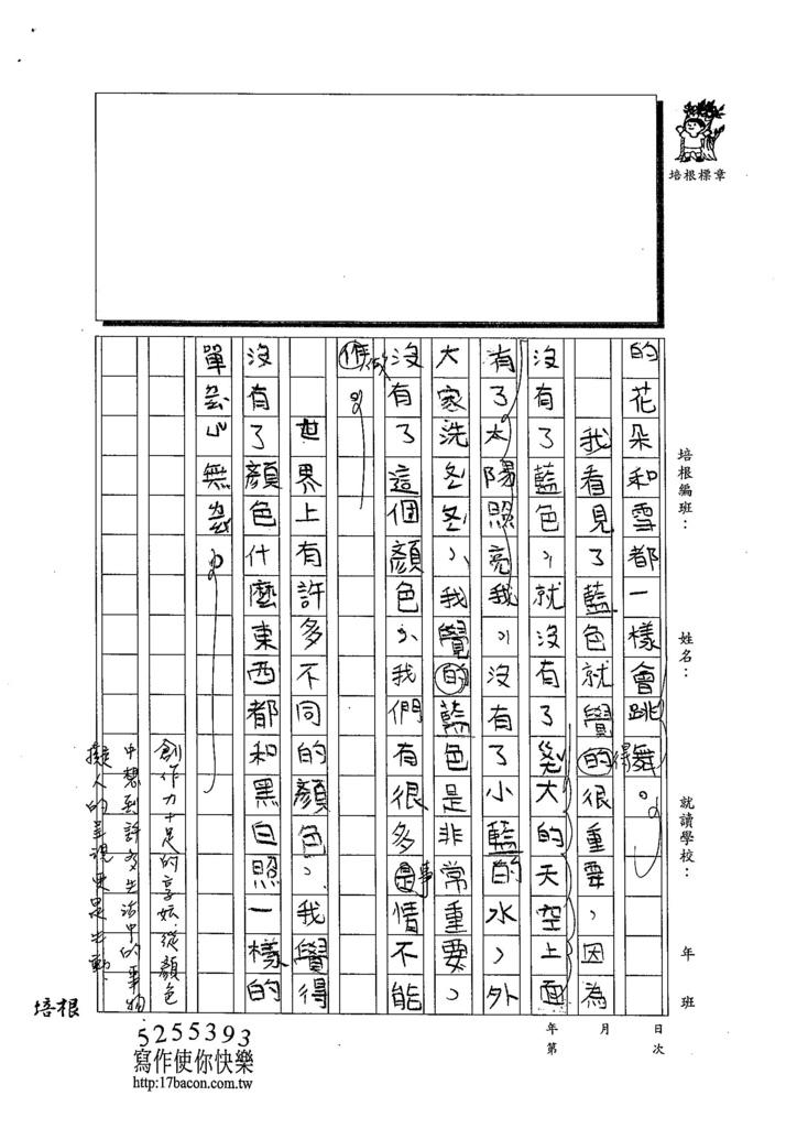 103TMW201謝享妘 (2)