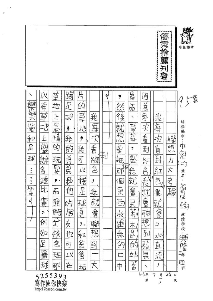 103TMW201簡成翰 (1)
