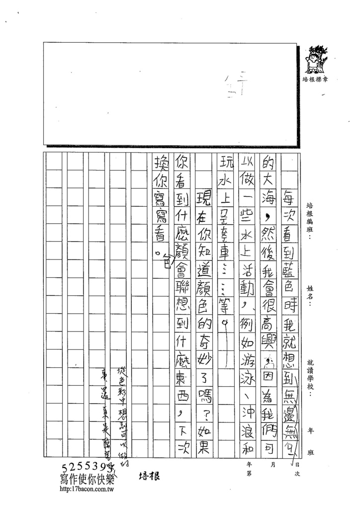 103TMW201簡成翰 (2)