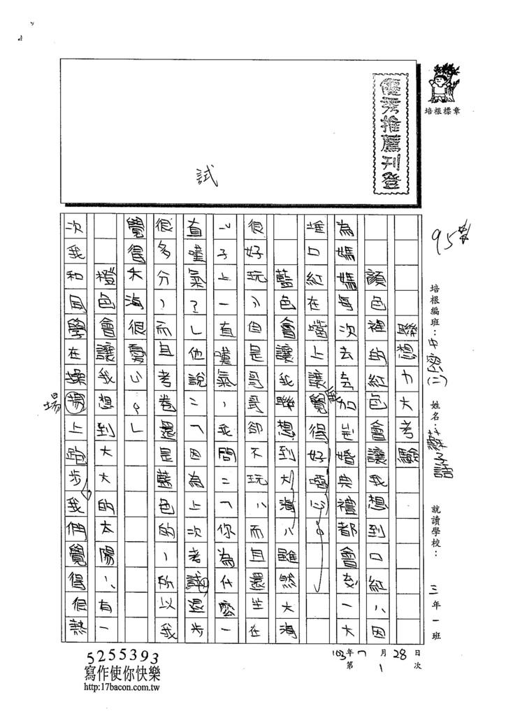 103TMW201蘇子語 (1)