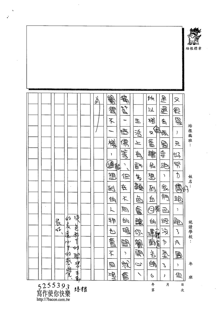 103TMW201蘇子語 (2)