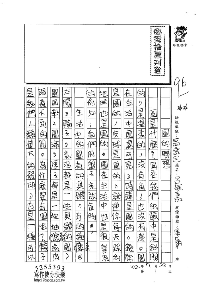 103TSW201呂振嘉 (1)