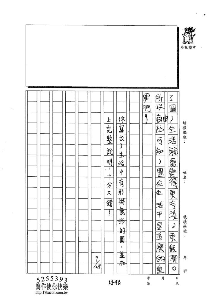 103TSW201呂振嘉 (3)