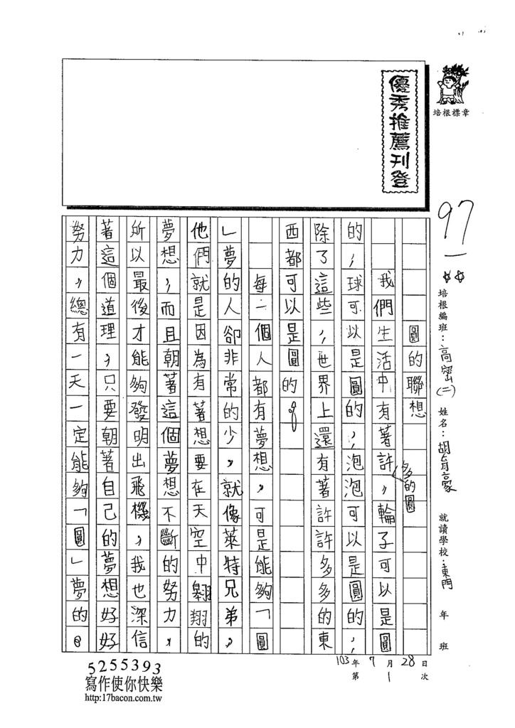 103TSW201胡育豪 (1)