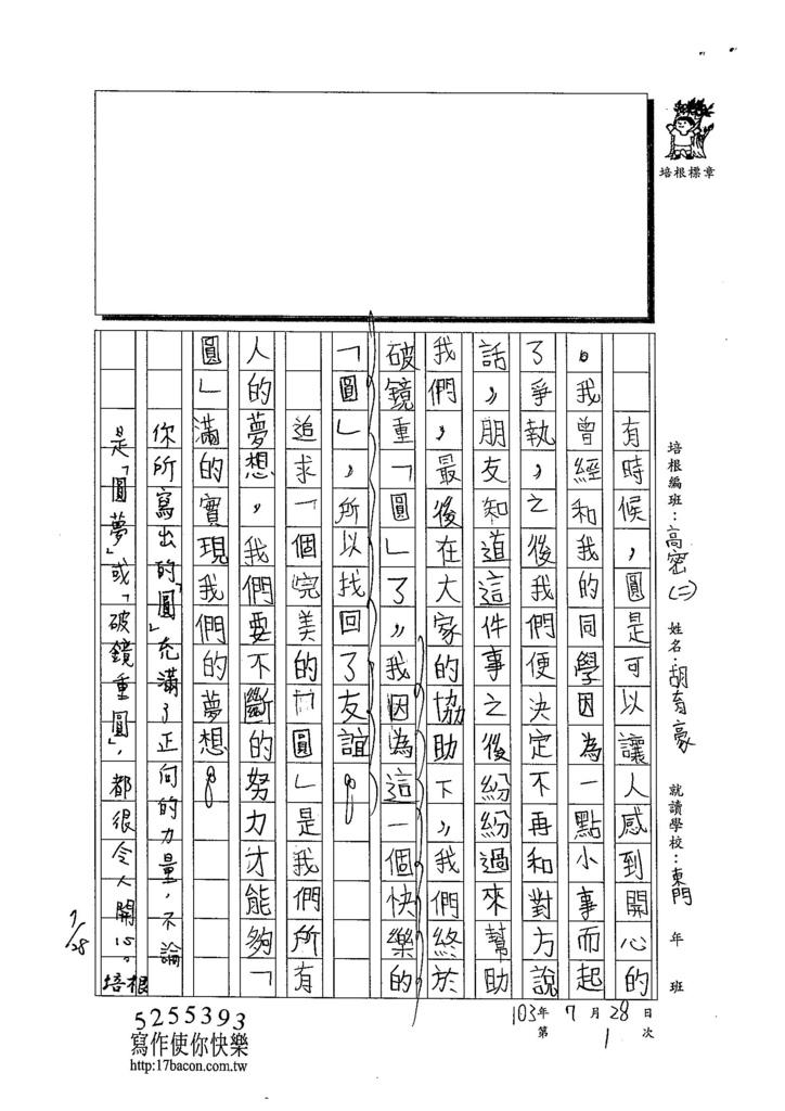 103TSW201胡育豪 (2)