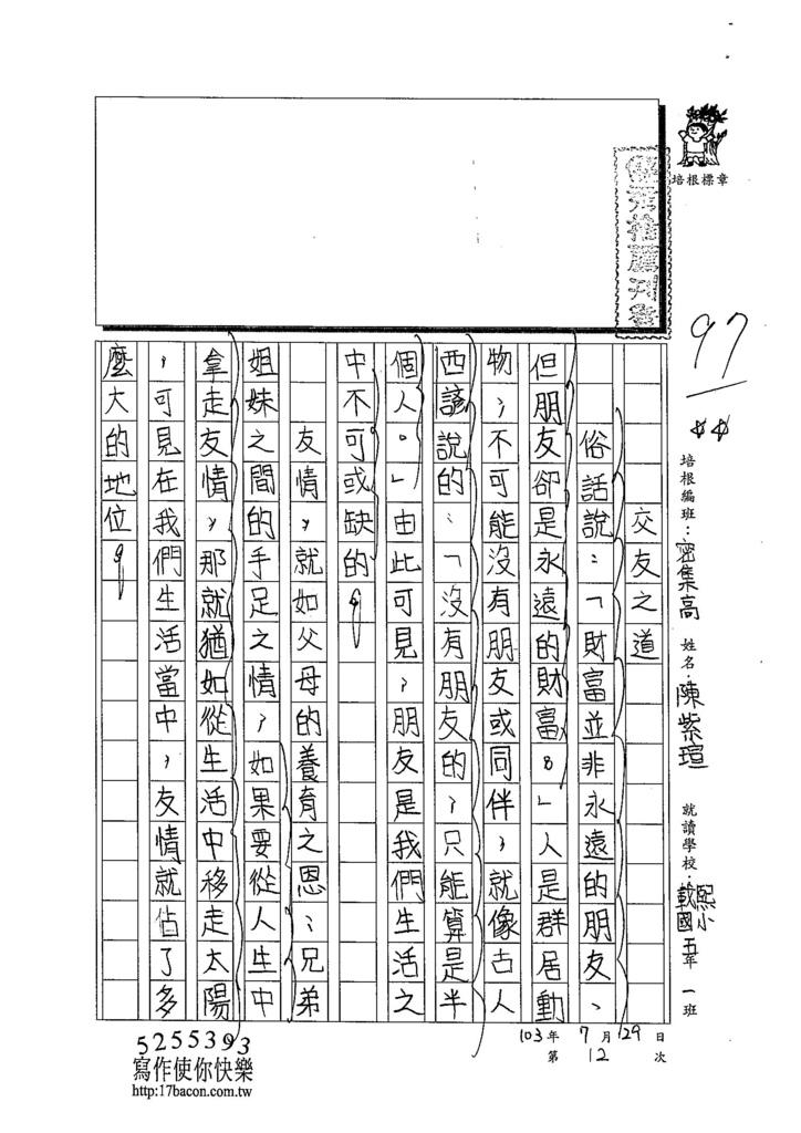103TSW202陳紫瑄 (1)