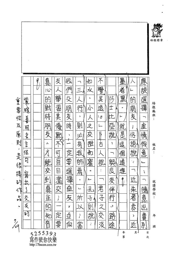103TSW202陳紫瑄 (3)