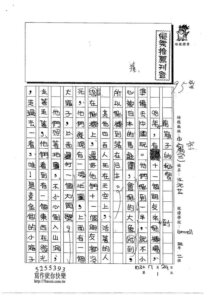 103TMW202王沅芷 (1)