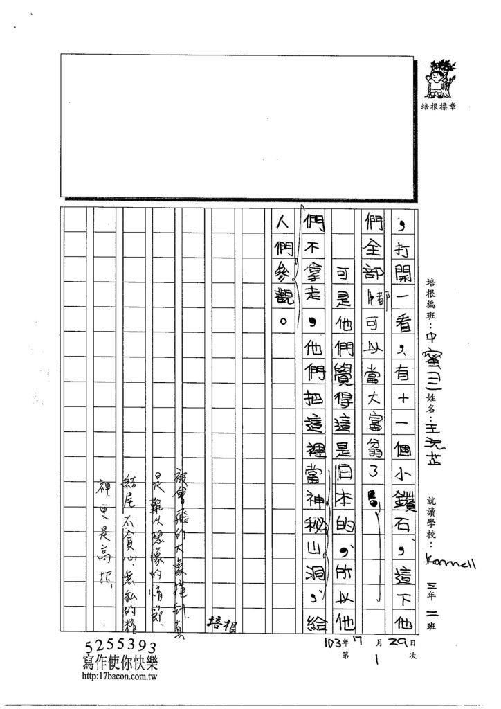 103TMW202王沅芷 (2)