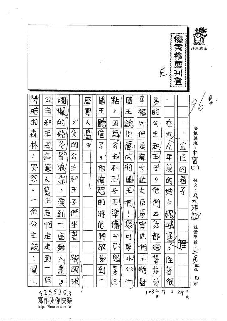 103TMW202吳沛誼 (1)