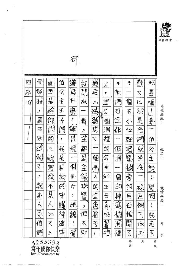 103TMW202吳沛誼 (2)