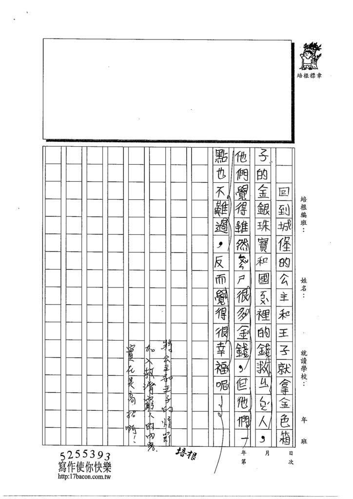 103TMW202吳沛誼 (3)