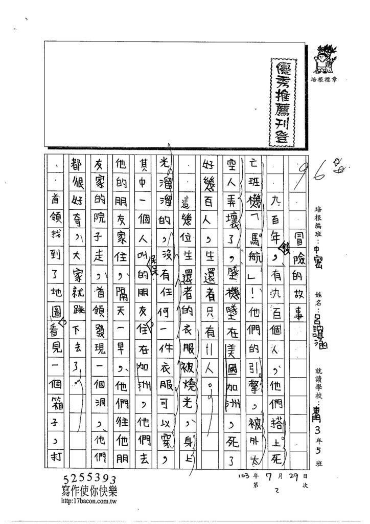 103TMW202呂誼涵 (1)