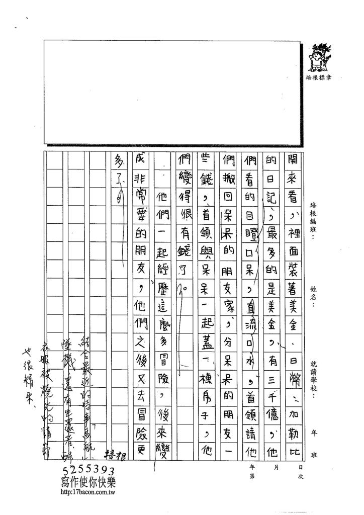103TMW202呂誼涵 (2)