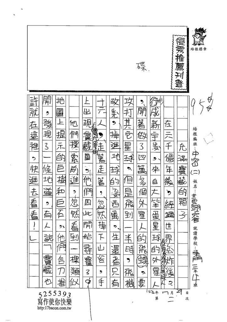 103TMW202黃翊睿 (1)