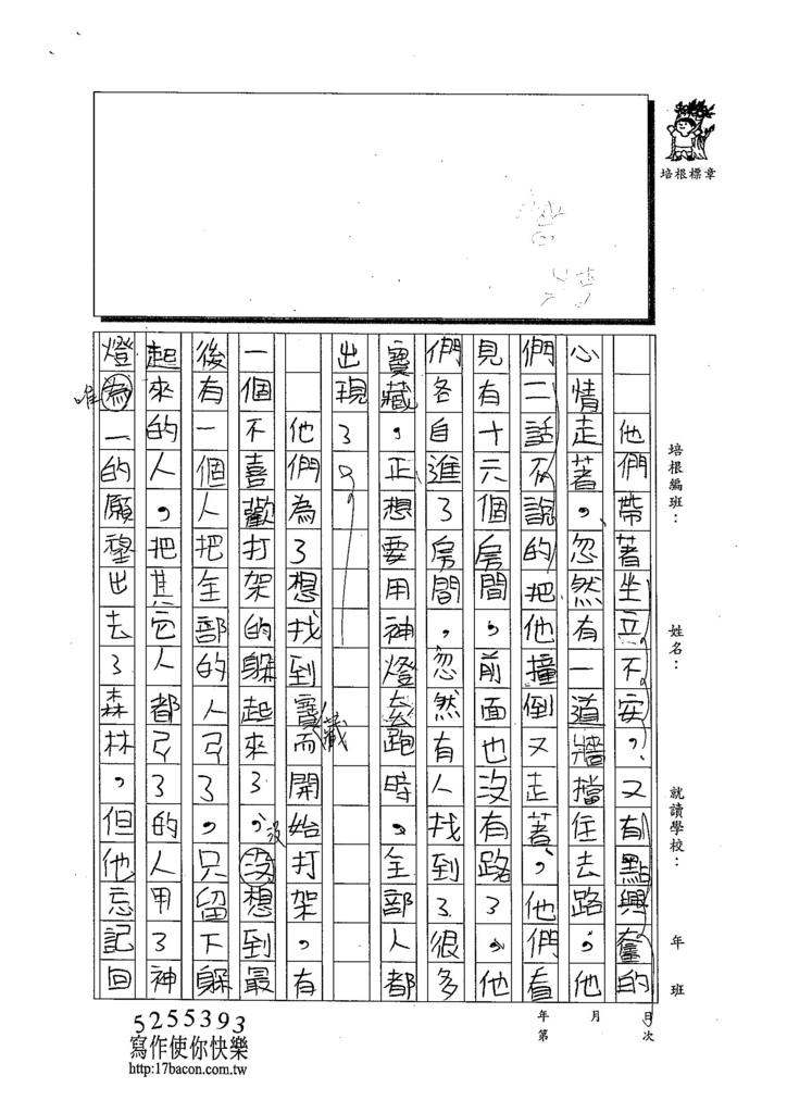 103TMW202黃翊睿 (2)