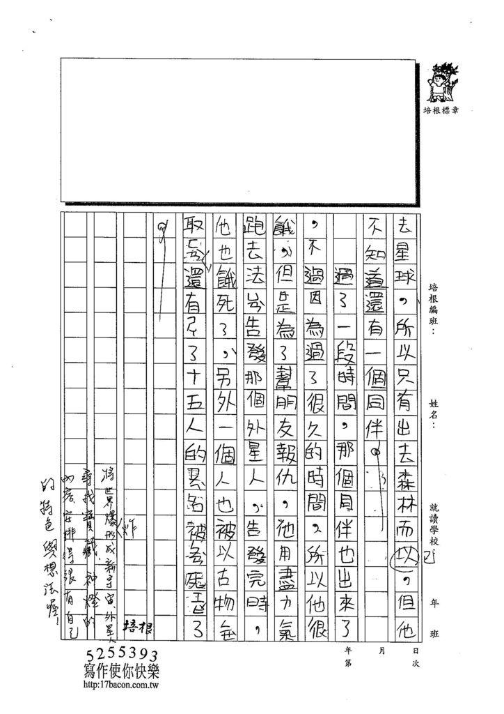 103TMW202黃翊睿 (3)
