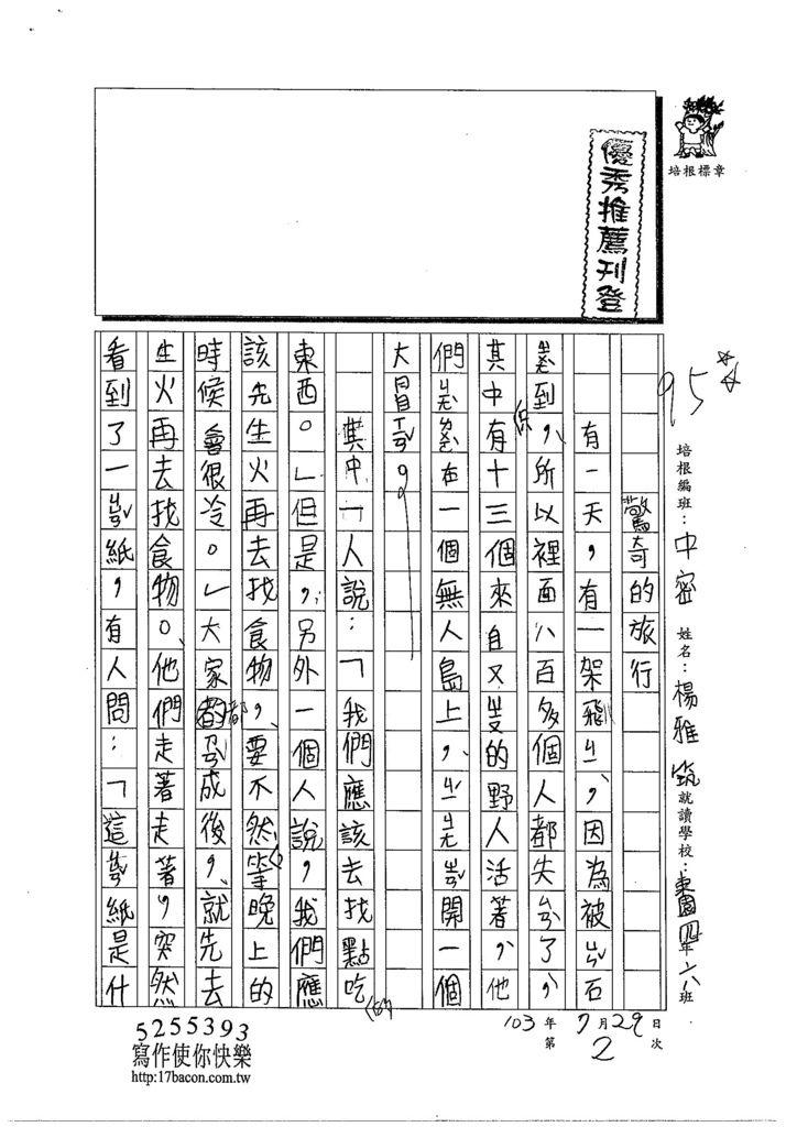 103TMW202楊雅筑 (1)