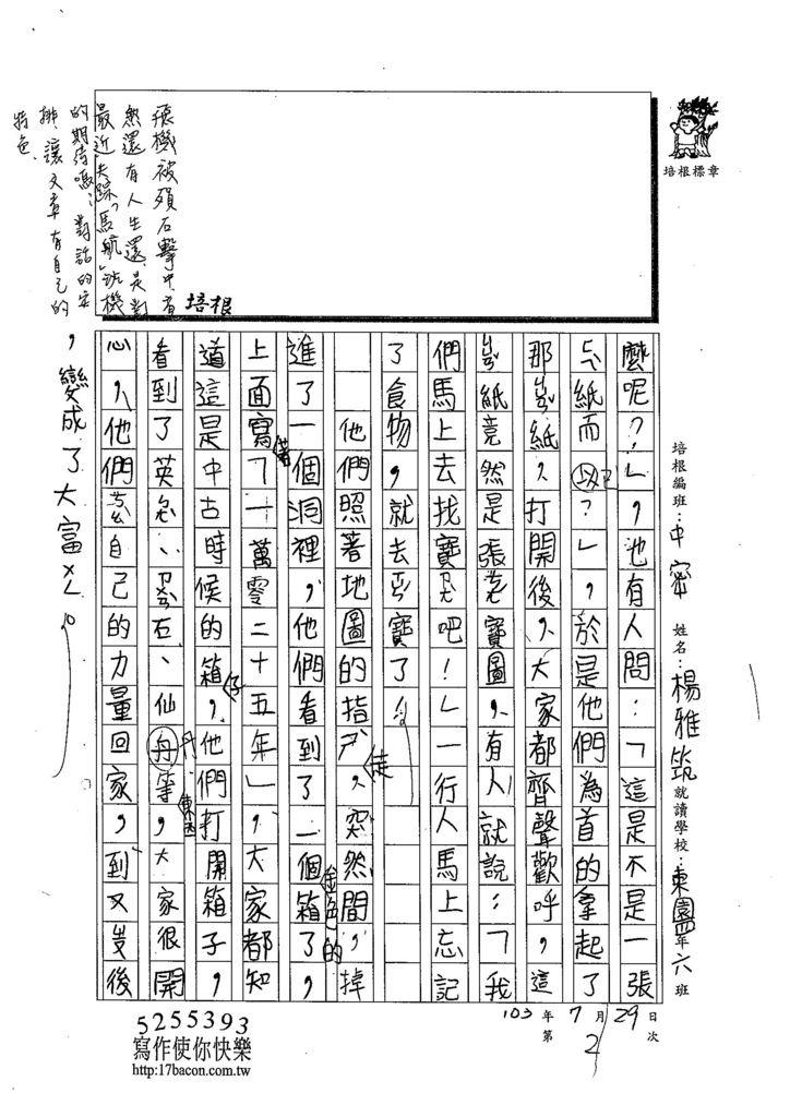 103TMW202楊雅筑 (2)