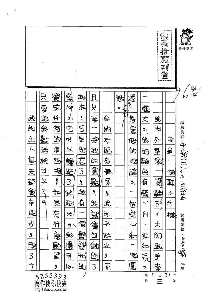 103TMW203王沅芷 (1)