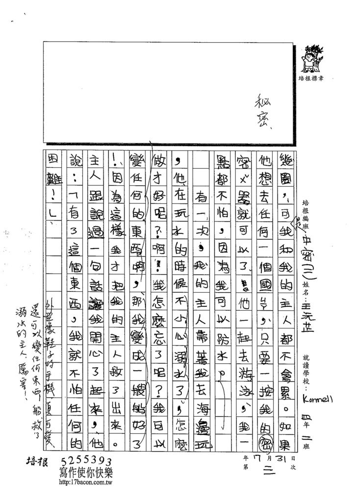 103TMW203王沅芷 (2)