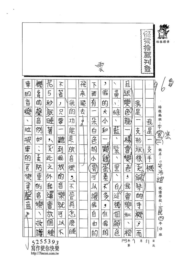 103TMW203吳沛誼 (1)