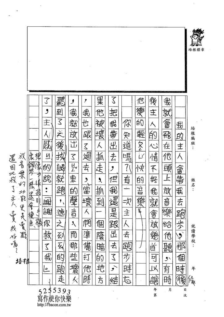 103TMW203吳沛誼 (2)