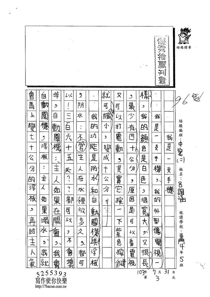 103TMW203呂誼涵 (1)