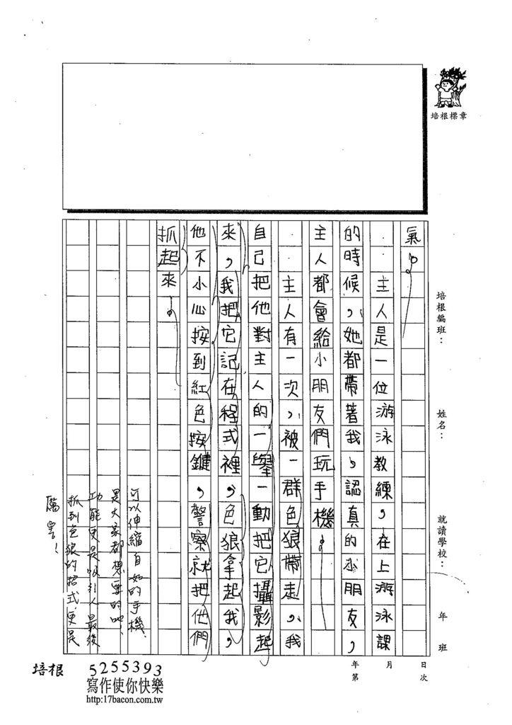 103TMW203呂誼涵 (2)