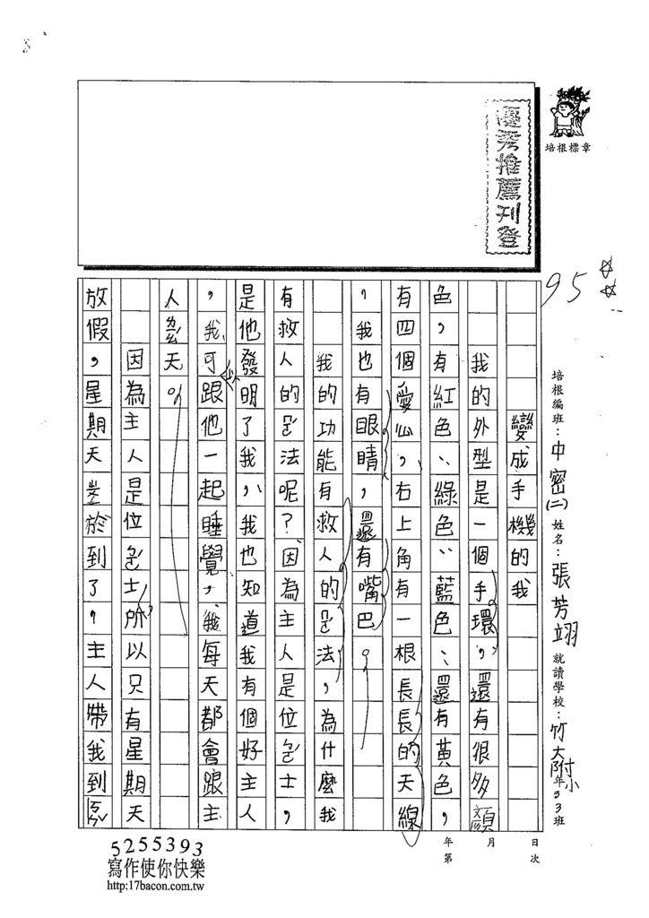 103TMW203張芳翊 (1)