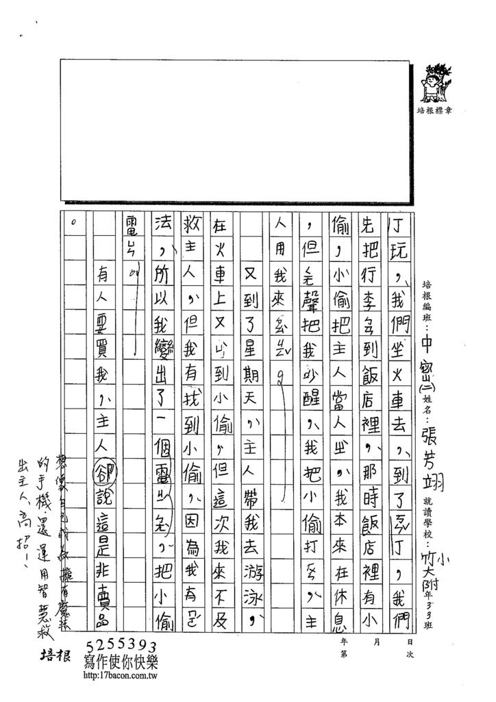 103TMW203張芳翊 (2)
