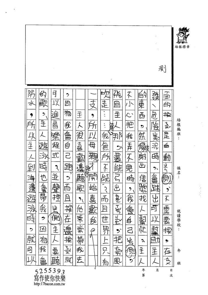 103TMW203黃翊睿 (2)