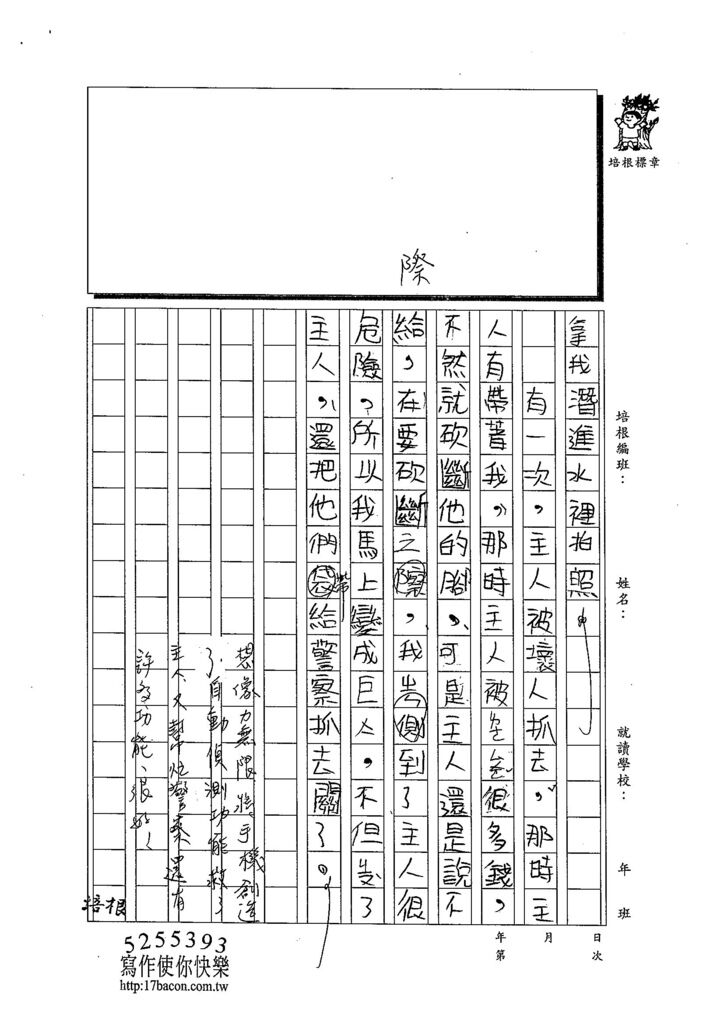 103TMW203黃翊睿 (3)
