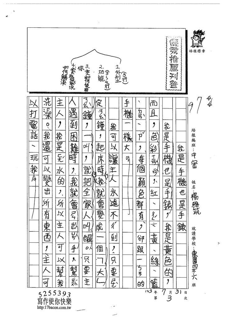103TMW203楊雅筑 (1)