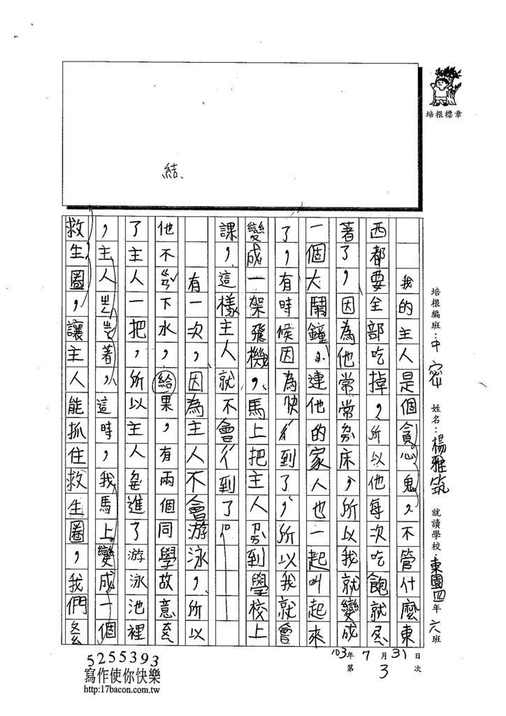 103TMW203楊雅筑 (2)