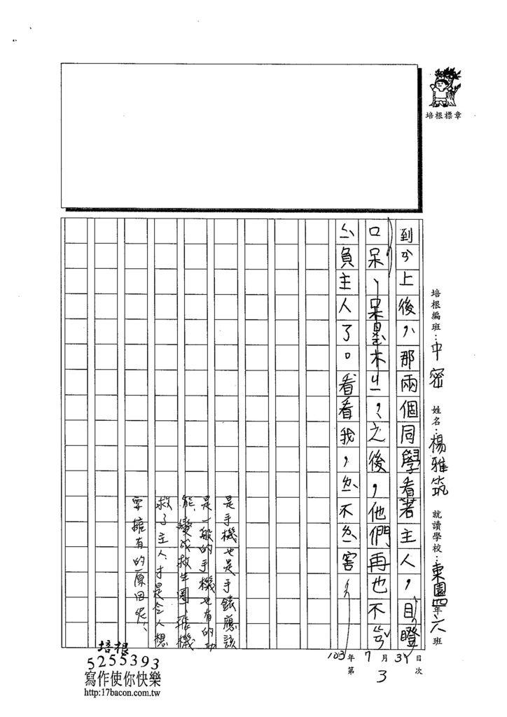 103TMW203楊雅筑 (3)