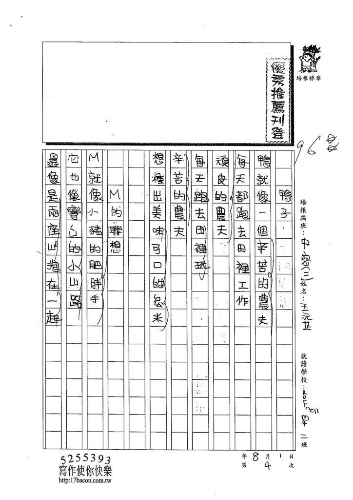 103TMW204王沅芷 (1)