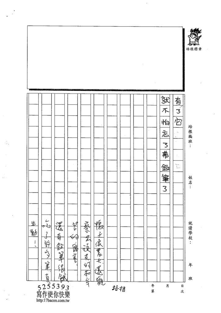 103TMW204王沅芷 (3)