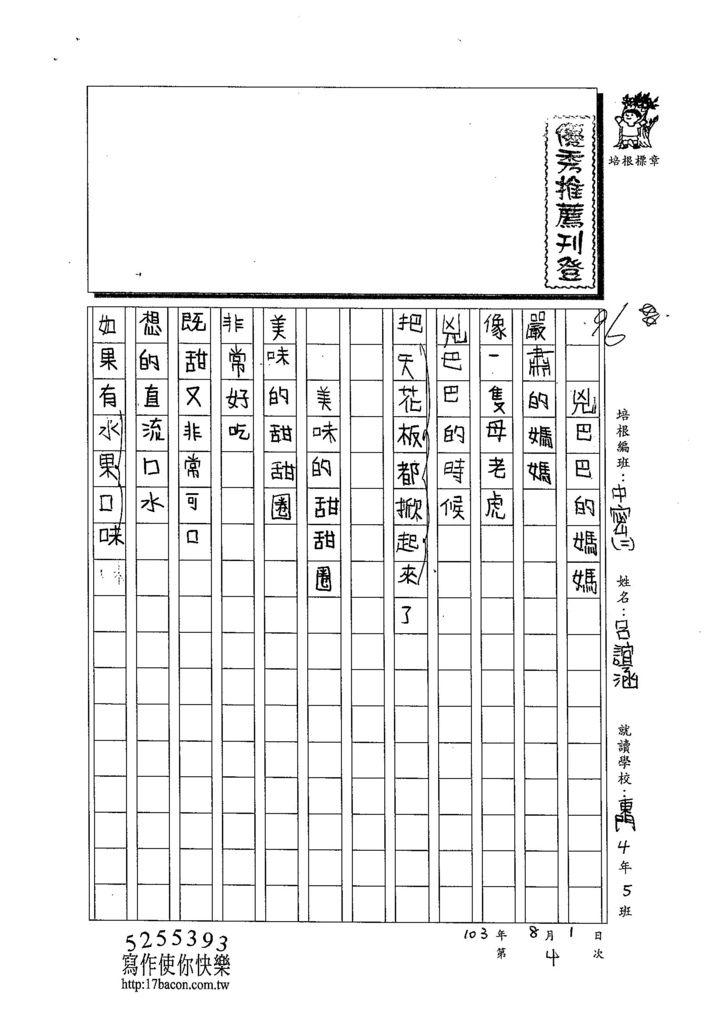 103TMW204呂誼涵 (1)