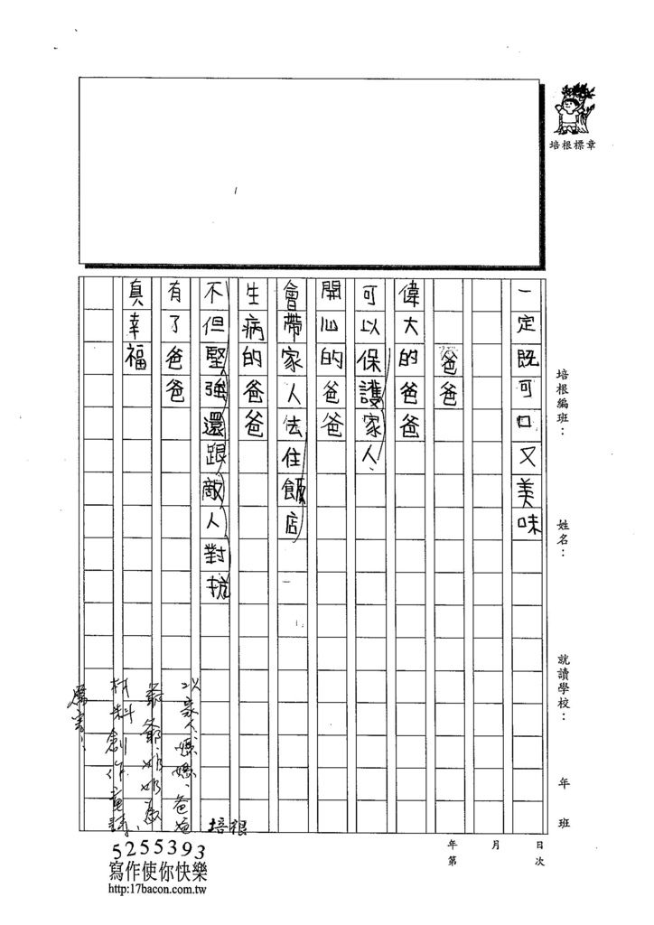 103TMW204呂誼涵 (2)
