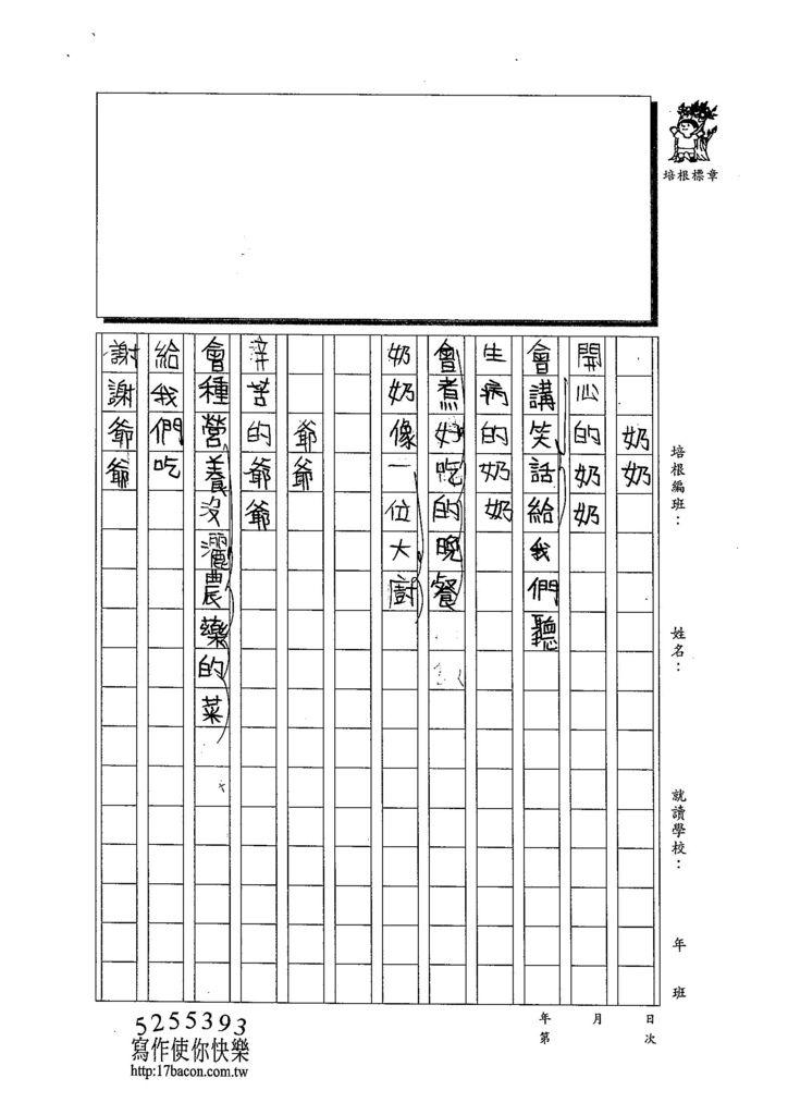 103TMW204呂誼涵 (3)