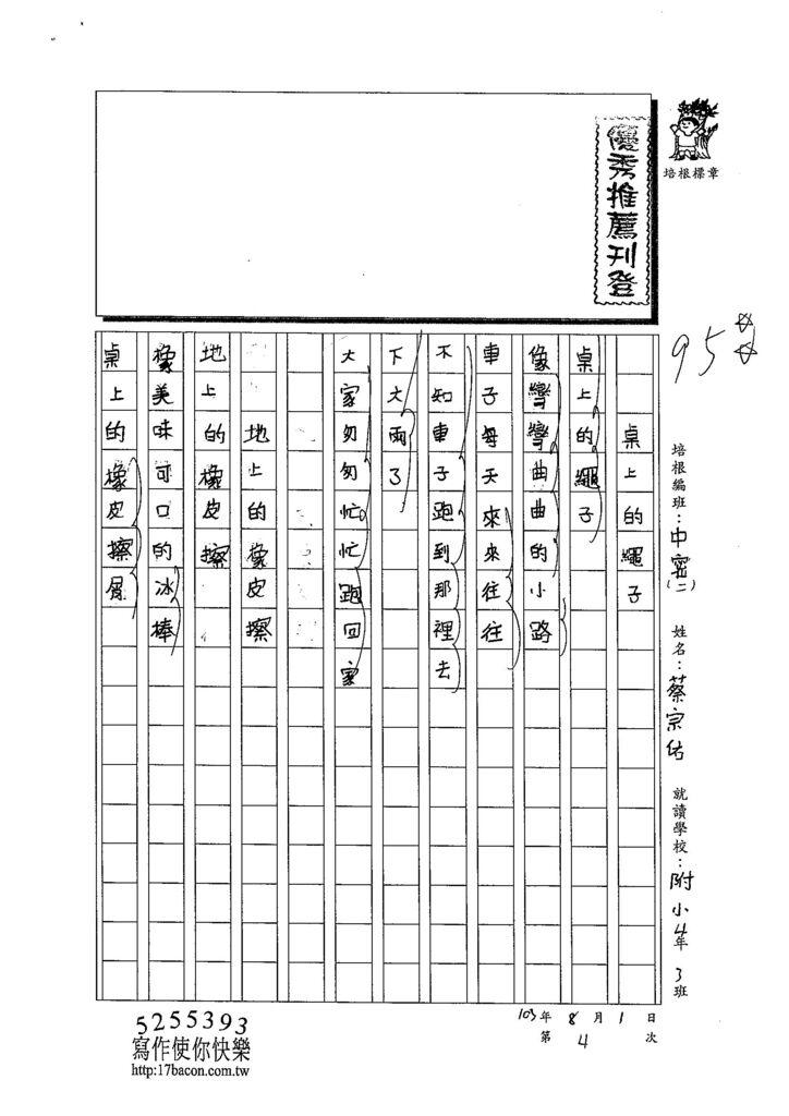 103TMW204蔡宗佑 (1)