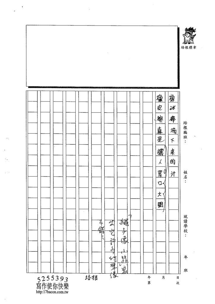 103TMW204蔡宗佑 (2)