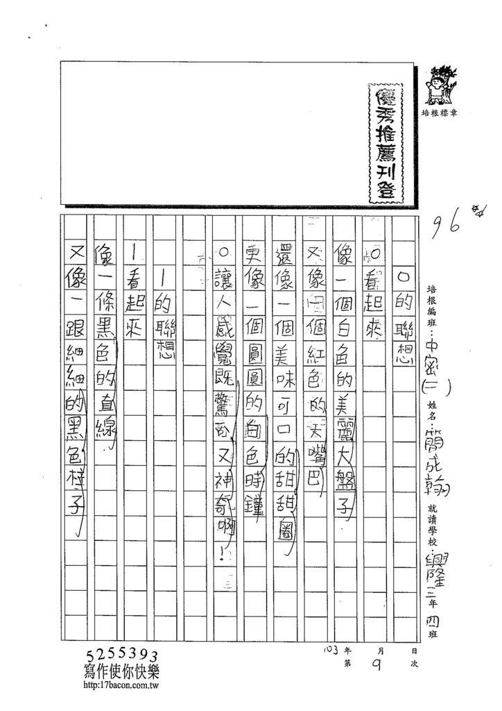 103TMW204簡成翰 (1)