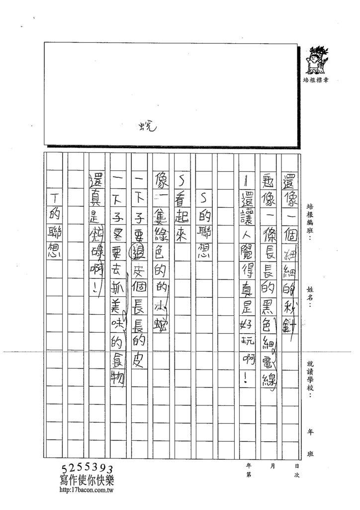 103TMW204簡成翰 (2)