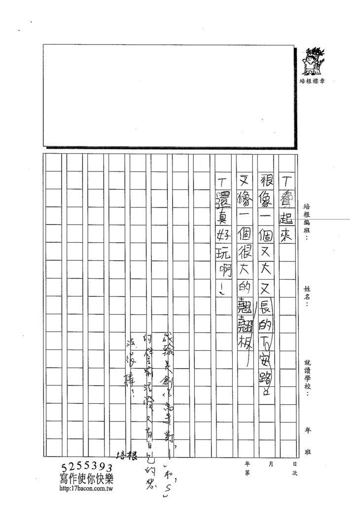 103TMW204簡成翰 (3)