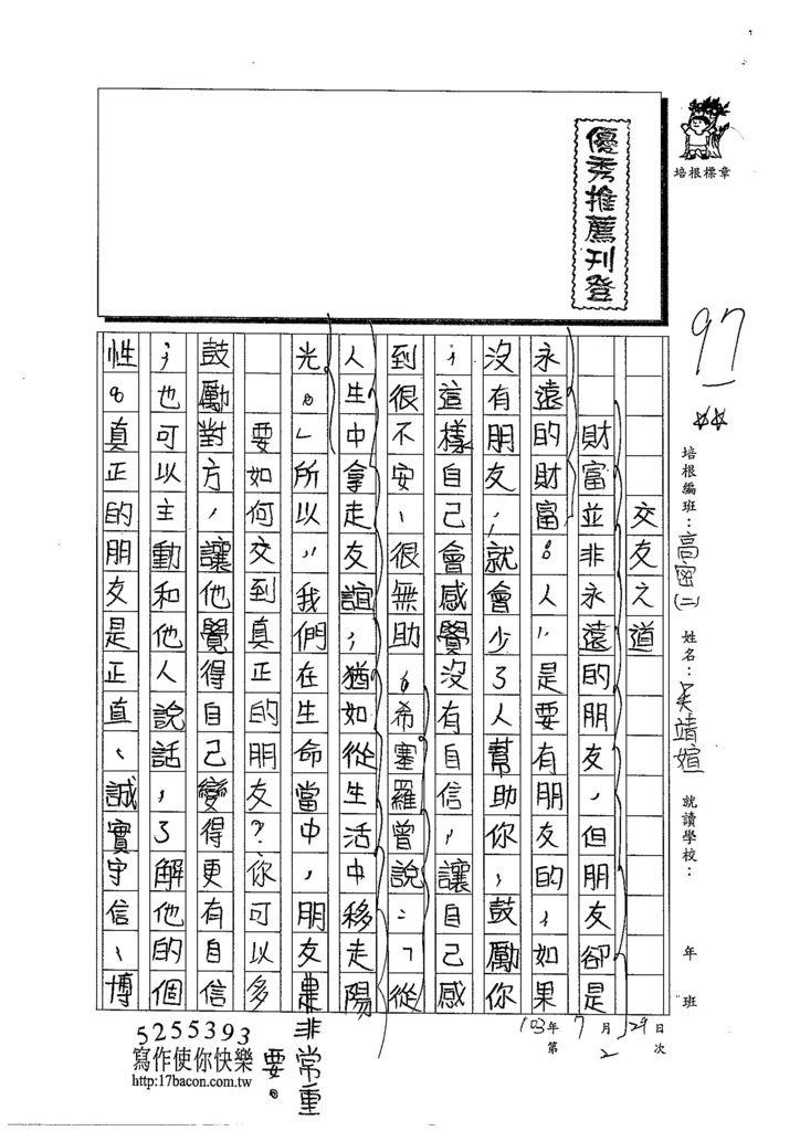 103TSW202吳靖媗 (1)