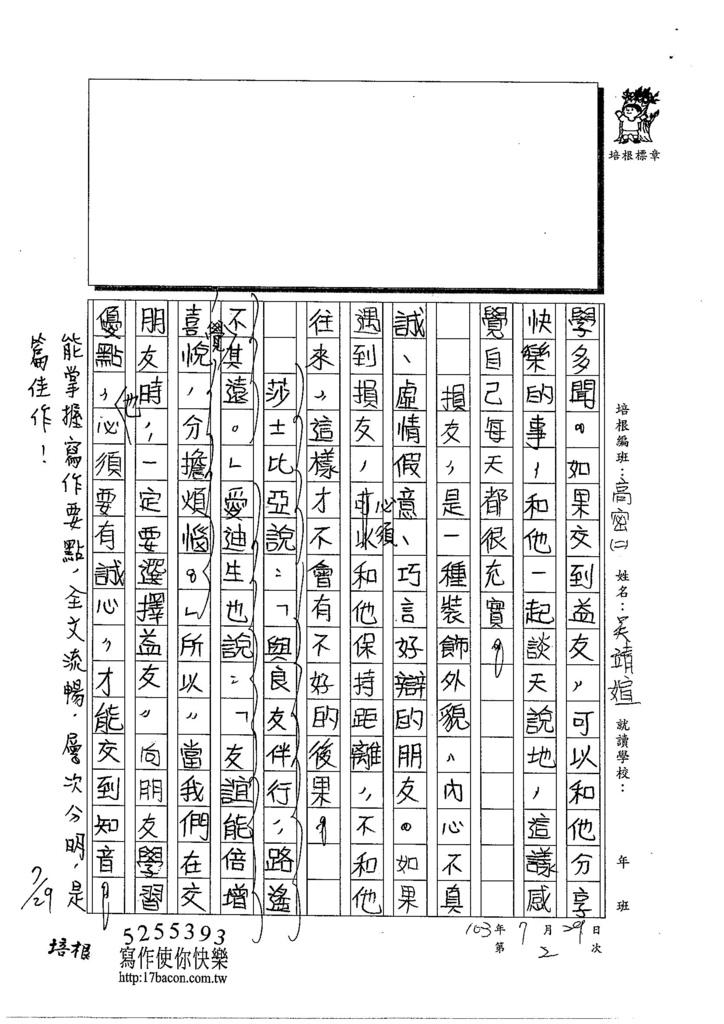 103TSW202吳靖媗 (2)