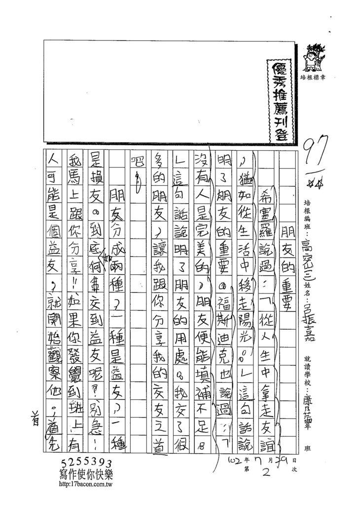 103TSW202呂振嘉 (1)